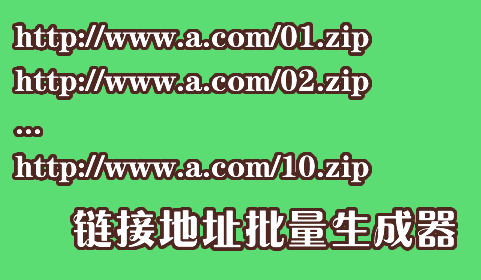 链接地址批量生成器